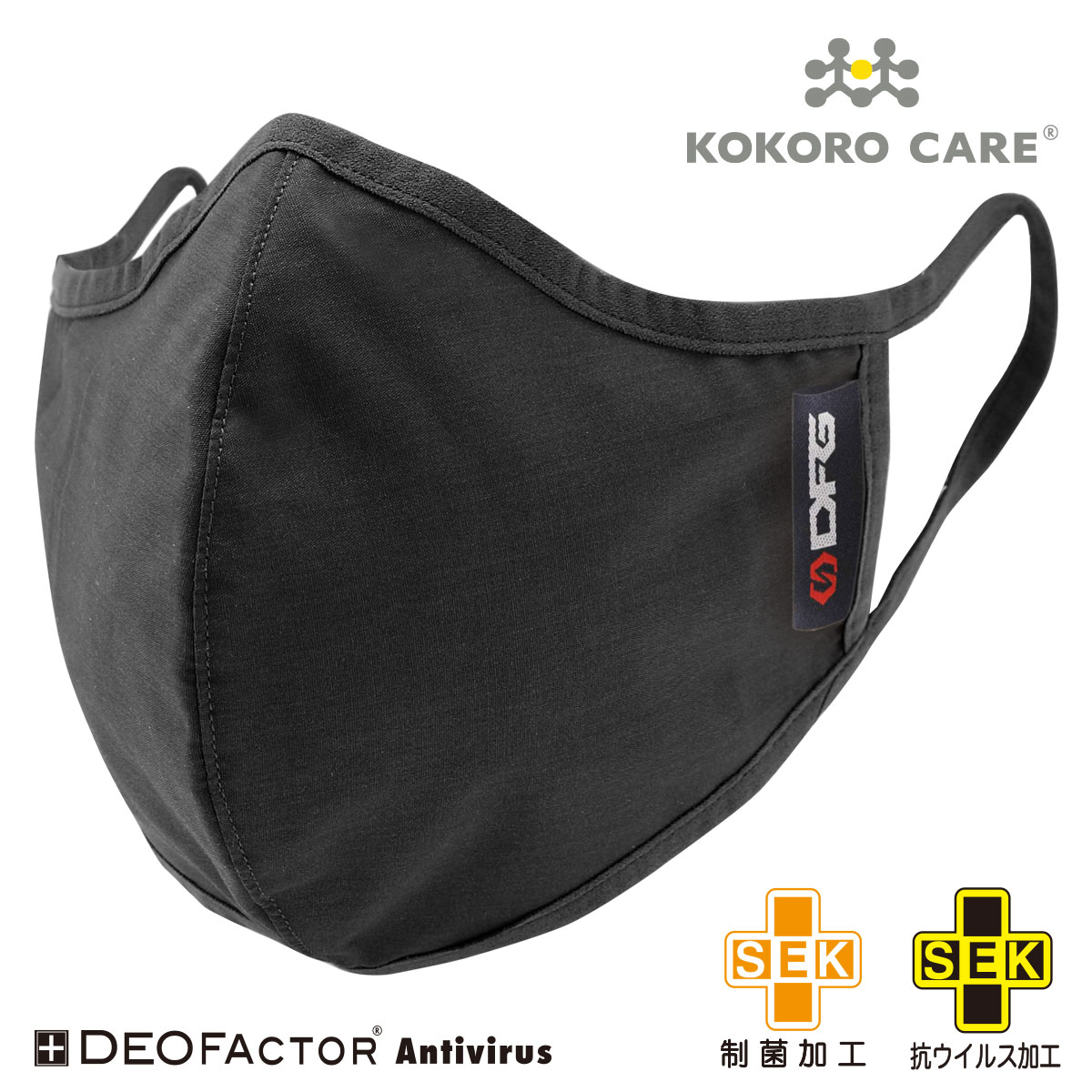 Antibacterial Mask_Black