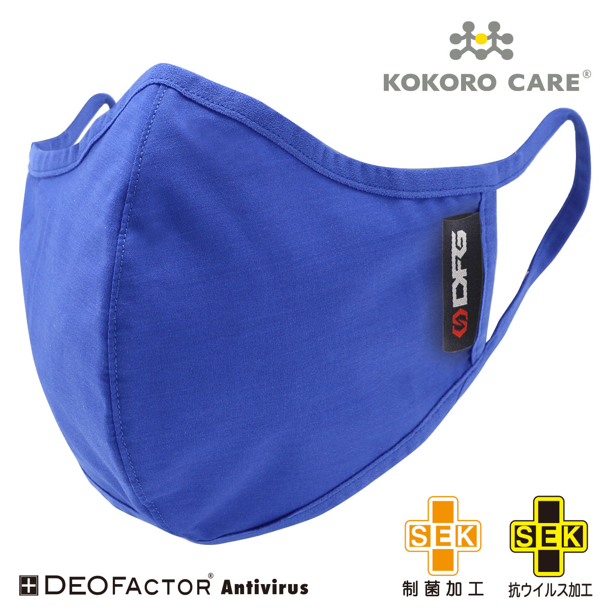 Antibacterial Mask_Blue